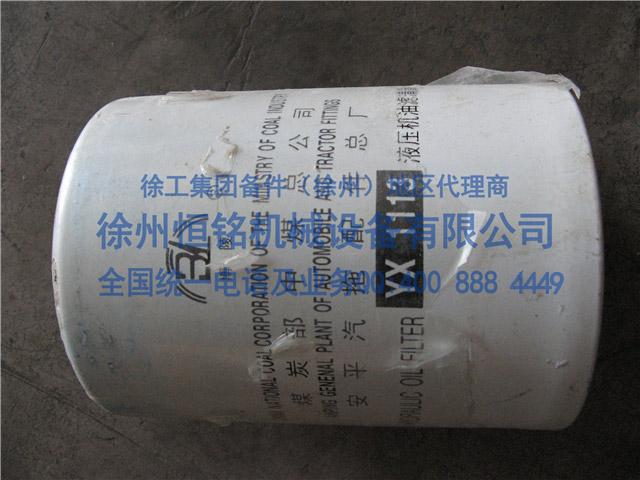 液压油滤芯(YX1113)